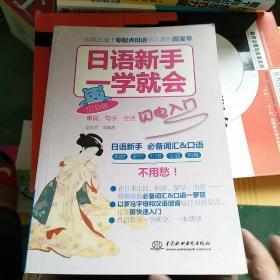 日语新手一学就会:单词、句子、会话闪电入门(应急版)