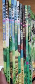 法布尔昆虫记   全1-10册
