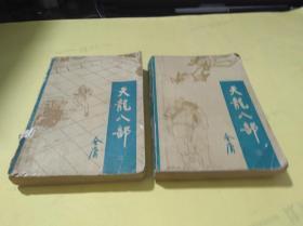 天龍八部 二,三冊   2本合售