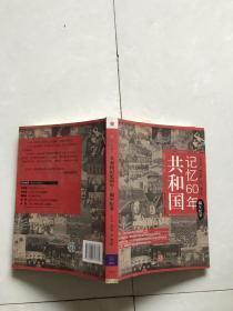共和国记忆60年编年记事