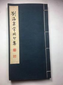 ◆◆◆◆----刘海粟常用印集   1982年中国美术学院西湖艺苑手拓本   原拓见西泠印社文
