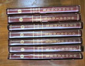 中共中央文件选集(1—7册全带塑封和涵套)(一九二一~一九二五)…(一九三一)