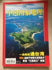 中国国家地理 2005.4