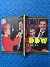 电视电影文学1987年第1期