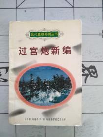 现代象棋布局丛书——过宫炮新编