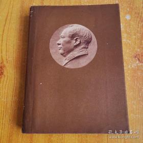 毛泽东选集(第五卷)1977年1版北京第1次印刷