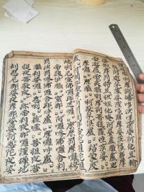 书法漂亮,佛门得道高僧手抄经书,用纸特稀见。专用写经本子大乘宗风。