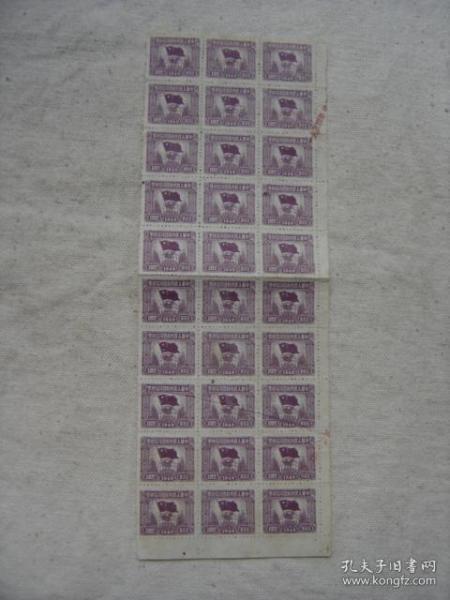 旧币值印花税票30联