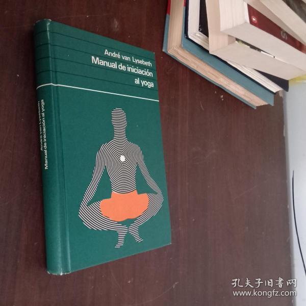 andre  van  lysebeth  manual  de  iniciacion  al  yoga瑜伽练习手册