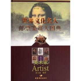 世界文化名人邮票鉴赏大图典:美术家