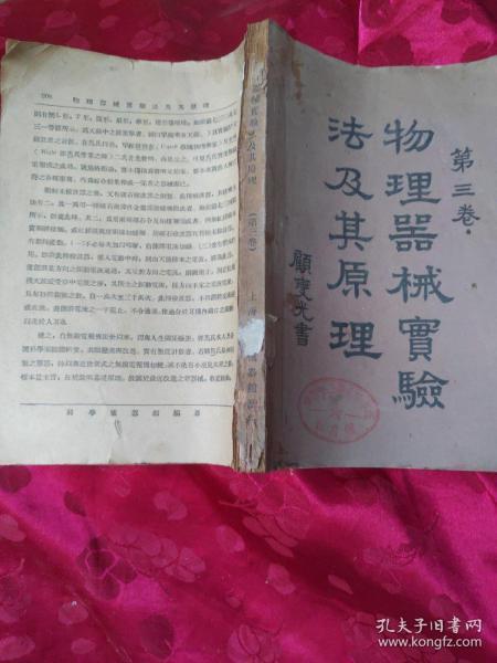 【民国本】物理器械实验及其原理(第三卷)