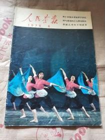 人民画报  (1976年第6期)
