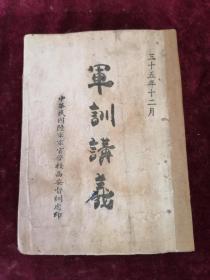 1946年版==军训讲义