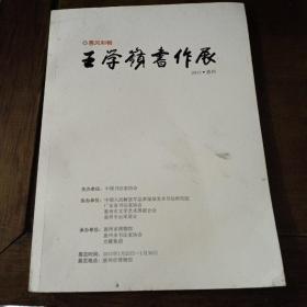 王学岭书作展