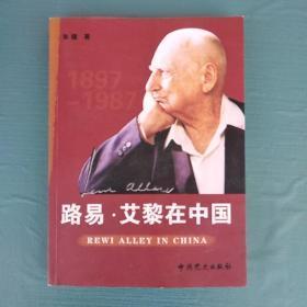 路易·艾黎在中国(作者签赠本)