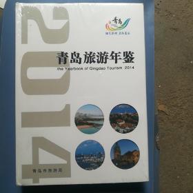 青岛旅游年鉴2014