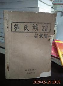 杨家堰刘氏族谱(1989-1993)发