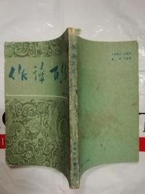 作诗百法+ 日常生活的诗情消解(2本合售)     包邮局挂印