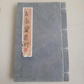百壶斋集印