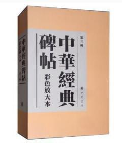 中华经典碑帖彩色放大本(第三辑)