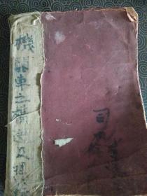 昭和十六年《机关车之构造及理论》〈全〉书面上有司机徐志刚和李建合签名