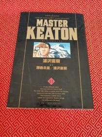 日文 MASTER KEATON 11