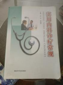 实用内科诊疗常规