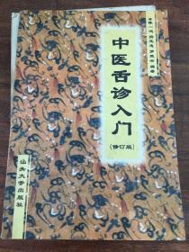 中医舌诊入门(修订版)