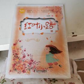红叶小路 安武林作品集