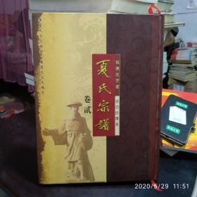 会稽郡夏氏宗谱荆州卷(卷二)