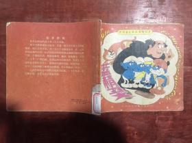 外国著名动画故事精选 蓝精灵