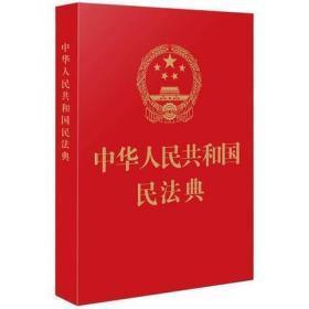 正版新书现货2020年最新修订版 民法典64开本 中华人民共和国民法典 特种纸红皮烫金版 中国法制出版社9787521610178 中国民法典 总则