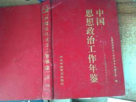 中国思想政治工作年鉴 1996