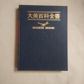 大美百科全书3【正版现货】
