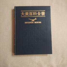 大美百科全书1【正版现货】