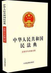 正版预售 2020新书 中华人民共和国民法典 含新旧与关联对照 中国法制出版社  民法典总则编物权编合同编人格权编婚姻家庭编继承编侵权责任法