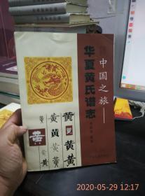 中国之旅-华夏黄氏谱志(二)(湘鄂卷)(前几页书边有水渍)