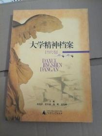 大学精神档案(当代卷)