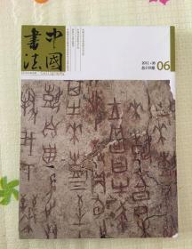 中国书法 甲骨文特辑