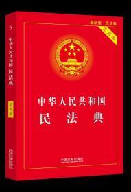 正版预售 2020年最新修订版 中华人民共和国民法典 实用版 中国法制出版社9787521610130 2020年新修订版民法典实用版 民法典共7编84章1200多条 包括总则编等