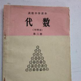 高中数学课本 代数(甲种本) 第三册 【未使用】