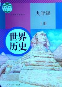 初中历史教材九年级上册