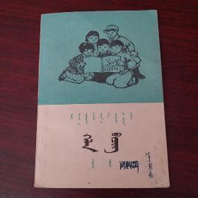 小学语文课本 (蒙文版)1972