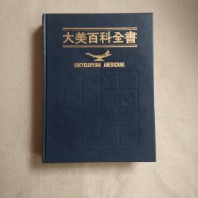 大美百科全书30【正版现货】