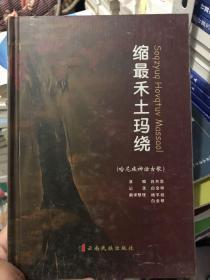 缩最禾土玛绕:哈尼族神话古歌