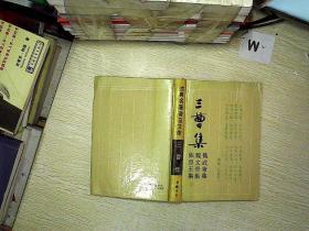 古典名著普及文库 三曹集