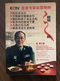 健康之路-----首席专家赵霖精粹