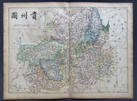 清末彩色石印 贵州省地图册页一幅(尺寸:34*46厘米,比例尺:一百六十万分之一)