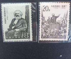 J90 马克思逝世一百周年邮票