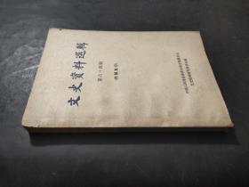 文史資料選輯  第六十四輯